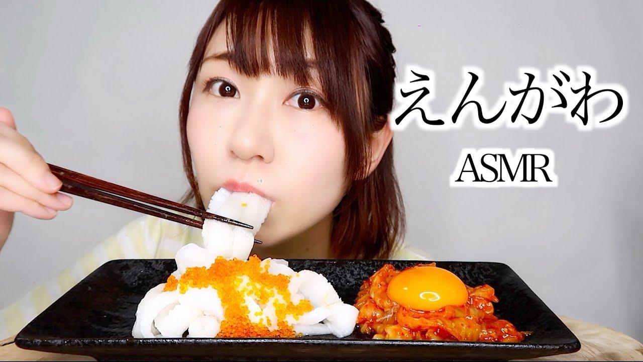 【ASMR】サーモン麺ならぬ、えんがわ麺を食べる音
