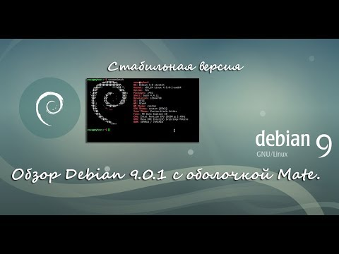 Обзор debian 9