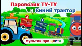 ТУТУ Паровозик и Синий трактор. Детские песенки про цвета и животных. Развивающие мультики 0+