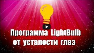 Программа от усталости глаз за копьютером LightBulb