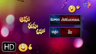 Vedam - Egiri pothe entha baguntundi Parody Song - Aaha Eehe Ooho - 30th January 2016 - ETV Plus thumbnail