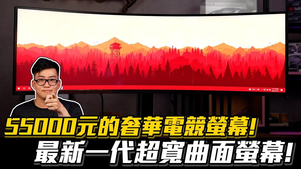 【Joeman】一台55000元的奢華電競螢幕!最新一代超寬32:9曲面螢幕三星Neo G9 開箱