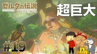 【任天堂スイッチ】ゼルダの伝説#19 ずっと探してた大妖精のサイズが超巨大なんだけどw【生声実況】 thumbnail