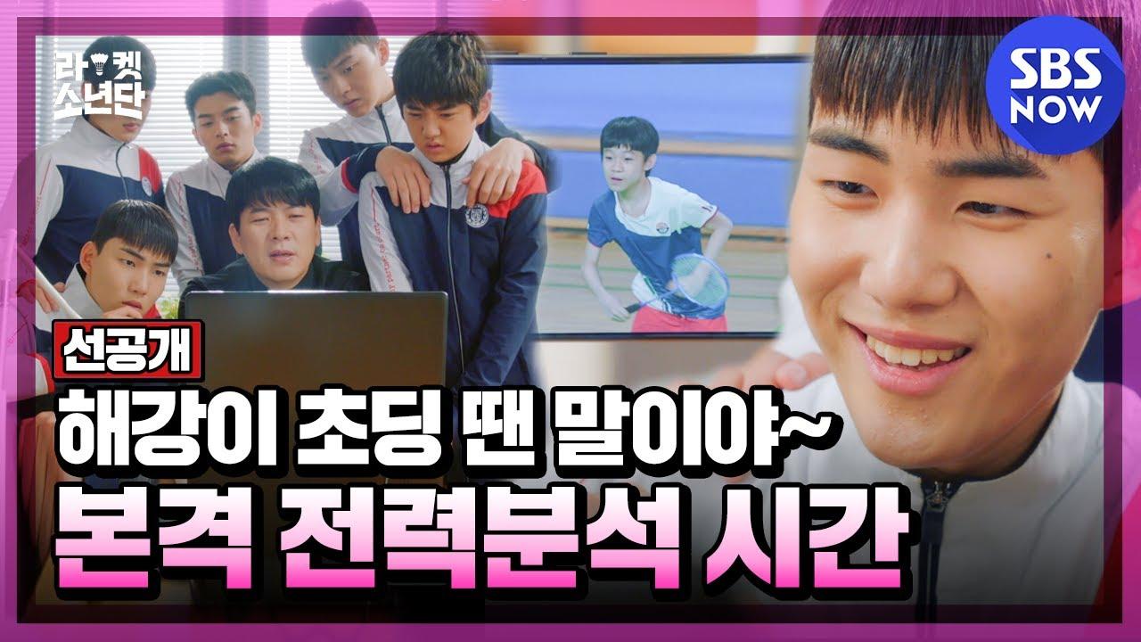 """[라켓소년단] 7회 선공개 '탕준상, 승리를 위한 전력분석?! """"초딩 땐 말이야~"""" / 'Racket Boys'   SBS NOW"""