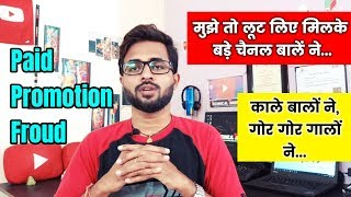 Paid Youtube Channel Promotion Froud || YouTube Channel Promotion ke froud se bache || Paid Promote