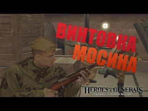 Heroes &  Generals. Винтовка Мосина и победный бой [HD60FPS]