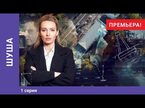 Детектив «Шyшa» (2020) 1-16 серия из 16 HD