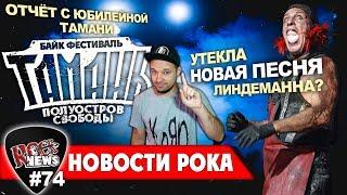 �������� ���� ТАМАНЬ 2018 / новая песня LINDEMANN? ������