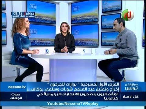 Sbeh Elkhir Le Mag Du vendredi 22 Décembre 2017