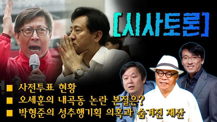 [시사토론] 생태탕집 증언들,  진상을 밝힌다
