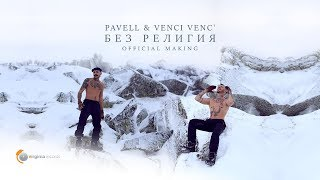 Pavell & Venci Venc' - Без религия / Bez religiya (Official Making)