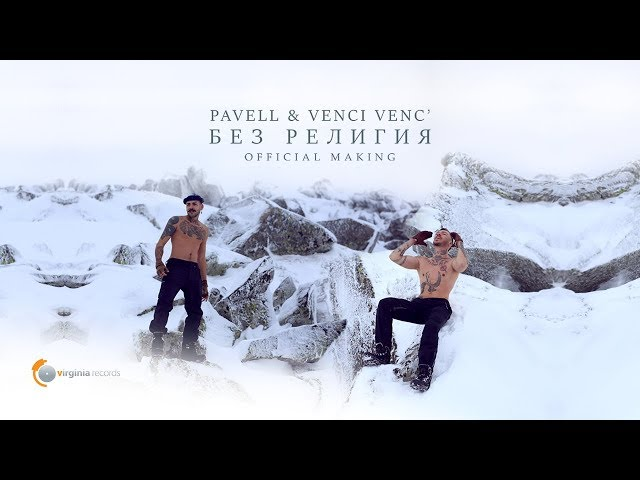 Pavell & Venci Venc' - Без религия / Bez religiya (Official Making)