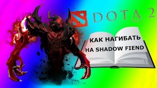 Как научиться играть на Shadow Fiend?