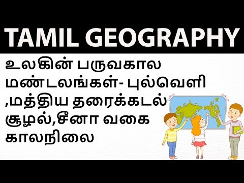 Tamil Geography -- Climate - Tropical & temperate grasslands ,Mediterranean climate - TNPSC/UPSC