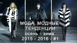 Мода  Модные тенденции осень-зима 2015 - 2016  - # 1