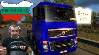 БЪЛГАРИЯ Плевен-Видин Euro Truck Simulator 2 PRO MOD 2.30