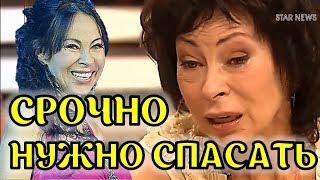 Марину Хлебникову нужно срочно спасать! Весь шоу бизнес встревожен!