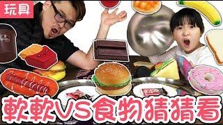 【玩具】軟軟與食物猜猜看遊戲[NyoNyoTV妞妞TV玩具] thumbnail