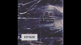St1m - Корабли (Властелин Колец) клип