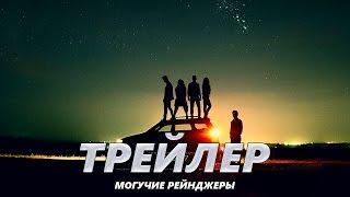 Могучие рейнджеры - Трейлер на Русском | 2017 | 2160p