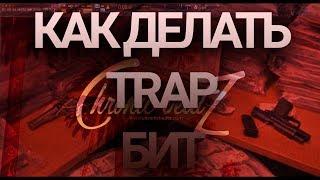 Как делать Trap в FL Studio с нуля + FLP
