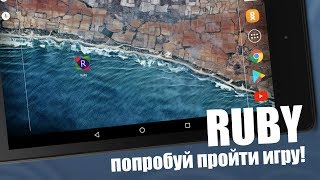 Новая увлекательная головоломка! Ruby Blob