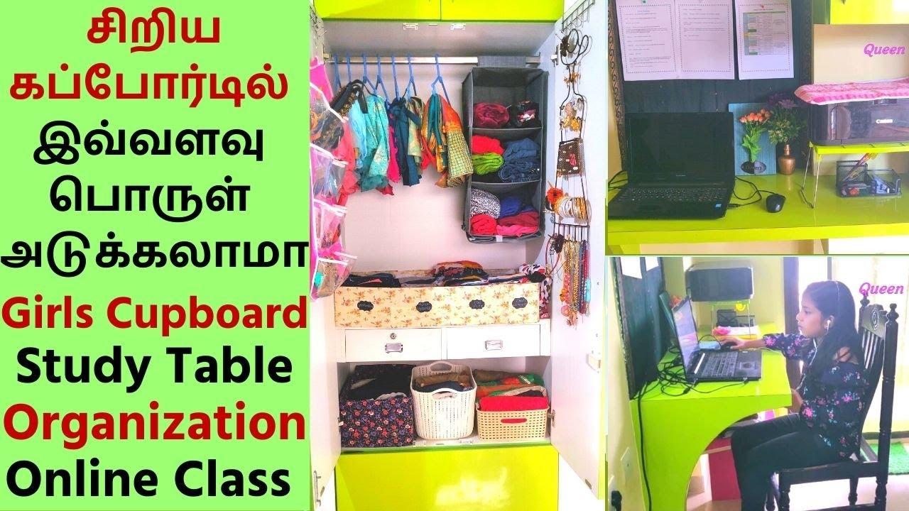 Girls Wardrobe Organization - All in one Cupboard சிறிய பீரோவை  இப்படி அடுக்கி பாருங்க Tips & Tricks
