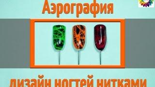 Аэрография Дизайн ногтей нитками(В этом видео мы покажем вам как рисовать уникальные и очень красивые дизайны на ногтях с помощью гель-лака,..., 2016-04-25T14:01:07.000Z)