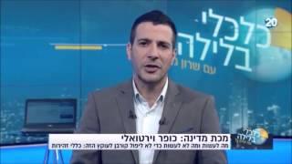 """ריאיון עם אמיר כרמי על תוכנות כופר בתכנית """"כלכלי בלילה"""""""