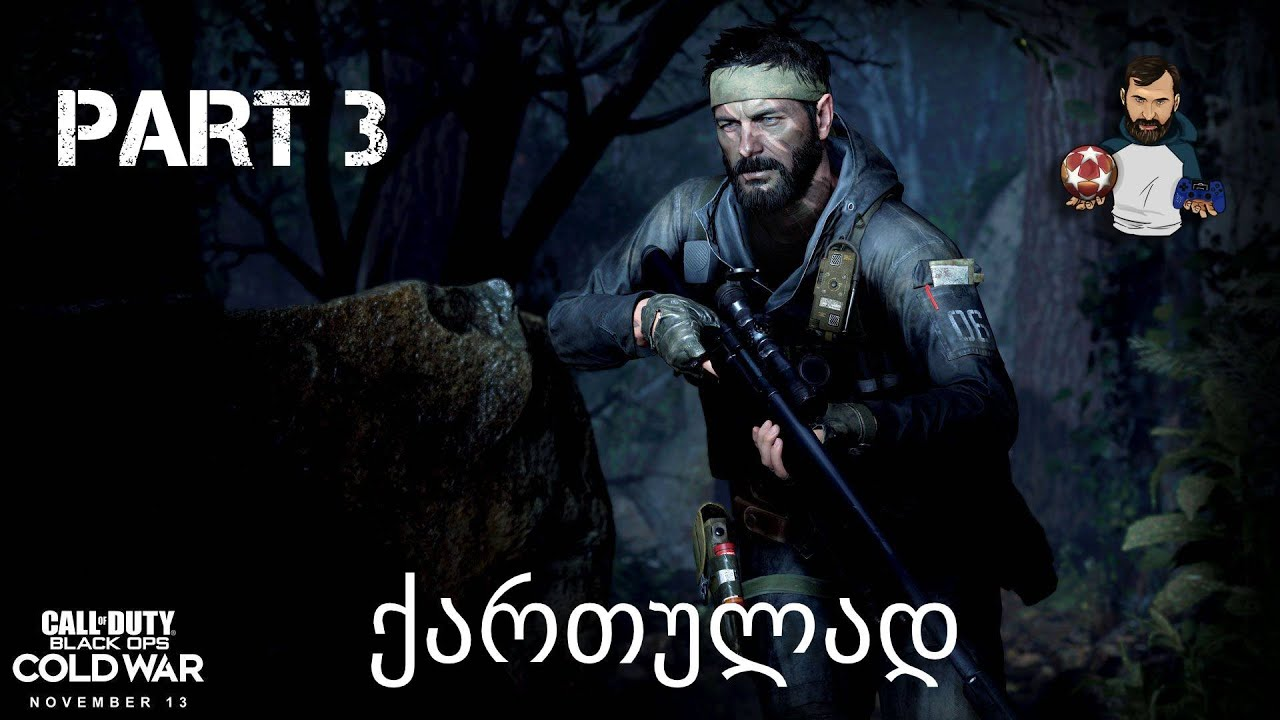Call of Duty Black Ops Cold War PS5 ქართულად ნაწილი 3