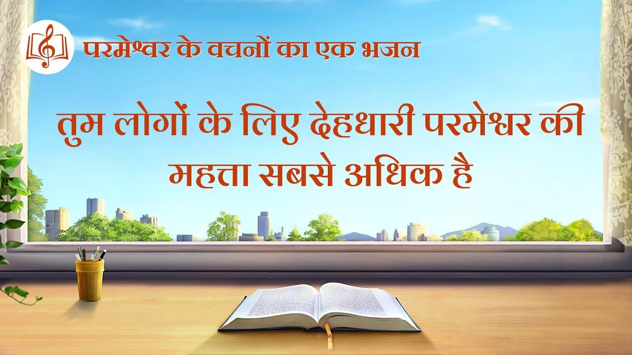 तुम लोगों के लिए देहधारी परमेश्वर की महत्ता सबसे अधिक है | Hindi Christian Song With Lyrics