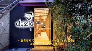 서울 궁클래식산후조리원 삼성점