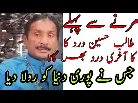 Talib Hussain dard best Last song before death | Talib Hussain Dard death |