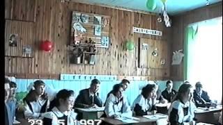 Последний первый урок 11 класса 1997год