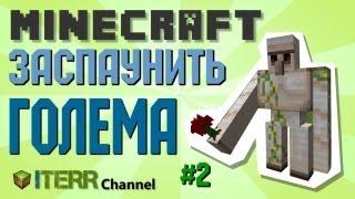 Minecraft. Спаун голема. Попытка #2.