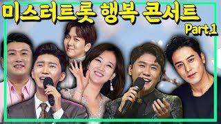 미스터트롯 행복 콘서트 part.1 #장윤정 #영탁 #임영웅 #김호중 #장민호 #김수찬