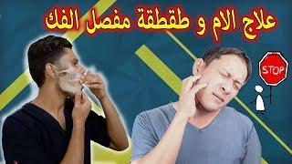 ألام و طقطقة الفك - اعراض و اسباب و علاج