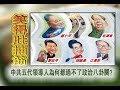 笑得肚抽筋:中共五代领导人为何都过不了政治八卦关?
