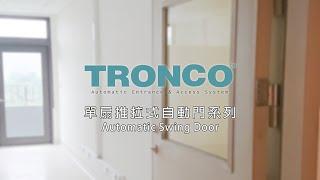 [TRONCO] Automatic Swing door SW30-L2 重型推拉式自動門 (600KG)