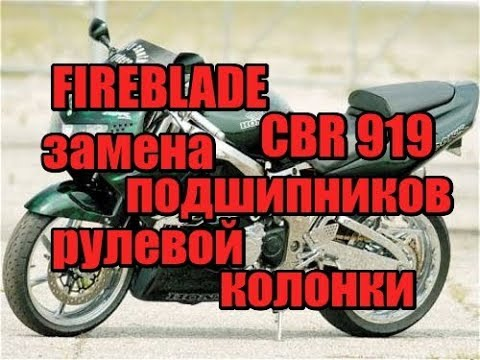 Замена подшипников рулевой колонки без спец инструмента на примере Cbr 919 фиребладе