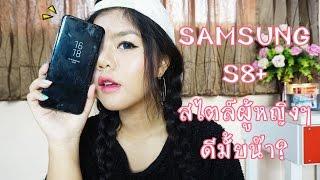 รีวิว SAMSUNG S8+ สไตล์ผู้หญิงๆ ดีมั้ยน๊า?   lifestylehattaya70
