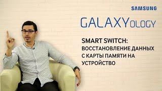 Smart Switch Mobile: Як відновити резервну копію даних