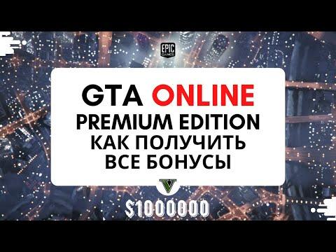 GTA ONLINE PREMIUM EDITION КАК ПОЛУЧИТЬ ВСЕ БОНУСЫ. Гта премиум набор