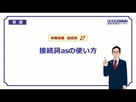 【高校 英語】 接続詞asの使い方① (5分)