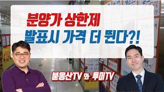 분양가상한제 시행되면 서울 부동산, 재개발 가격 더 뛴다[투미TV&붇옹산TV]