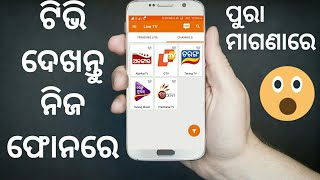 live odia TV channels in your Android smartphone free live tv android application for your mobile