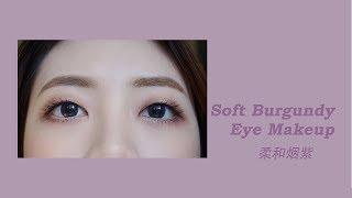 单眼皮   眼妆   Soft Burgundy Eye Makeup Look   柔和烟紫   Mono Lid   ItsGinelle