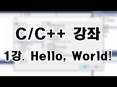 [C/C++ 강좌] 1강. Hello, World!