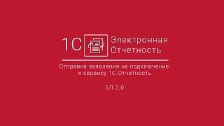 1С-Отчетность: Отправка заявления на подключение в БП 3.0