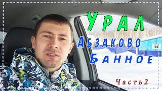 Снежный Урал Горнолыжный курорт Абзаково Банное часть 2